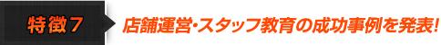 店舗運営・スタッフ教育の成功事例を発表!
