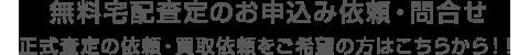 無料宅配査定のお申込み依頼・問合せ正式査定の依頼・買取依頼をご希望の方はこちらから!!
