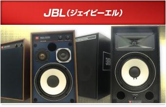 JBL(ジェイビーエル)