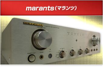 marants(マランツ)