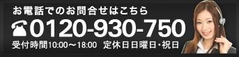お電話でのお問合せはこちら 054-664-2255 受付時間10:00~20:00 定休日なし