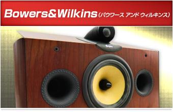 Bowers&Wilkins(バウワース アンド ウィルキンス)