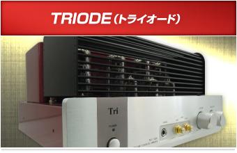 TRIODE(トライオード)