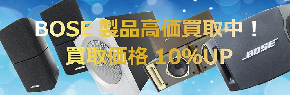 BOSE製品高価買取中 買取価格10%UP!